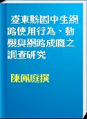 臺東縣國中生網路使用行為、動機與網路成癮之調查研究