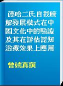 德哈二氏自我瞭解發展模式在中國文化中的驗證及其在評估認知治療效果上應用