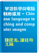 華語教學與電腦輔助運用 = Chinese language teching and computer usages