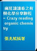 瘋狂讀讀看之有機化學分章勝經 = Crazy reading organic chemistry
