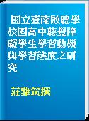 國立臺南啟聰學校國高中聽覺障礙學生學習動機與學習態度之研究