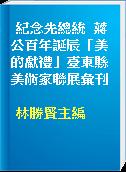 紀念先總統  蔣公百年誕辰「美的獻禮」臺東縣美術家聯展彙刊