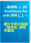 ...高雄獎. [...]年. Kaohsiung Awards 2008 [...]. =