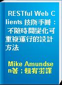 RESTful Web Clients 技術手冊 : 不隨時間變化可重複運行的設計方法