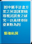 國中攜手計畫方案之英語課業輔導現況調查之研究─以高雄市與臺東縣為例