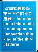 資訊管理槪論 : 第三平台的創新思維 = Introduction to information management : innovation thinking of the third platform