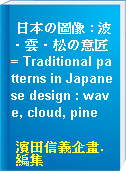 日本の圖像 : 波.雲.松の意匠 = Traditional patterns in Japanese design : wave, cloud, pine