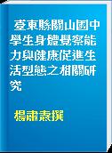 臺東縣關山國中學生身體覺察能力與健康促進生活型態之相關研究