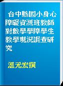 台中縣國小身心障礙資源班教師對數學學障學生教學現況調查研究