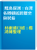 鯤島探源 : 台灣各鄉鎮區的歷史與民俗