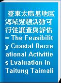 臺東太麻里地區海域遊憩活動可行性調查與評估 = The Feasibility Coastal Recreational Activities Evaluation in Taitung Taimali