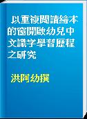 以重複閱讀繪本的窗開啟幼兒中文識字學習歷程之研究