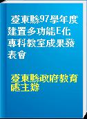 臺東縣97學年度建置多功能E化專科教室成果發表會