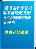 臺灣省秋季藝術季東部地區基層文化巡迴服務成果報告