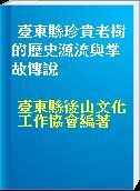 臺東縣珍貴老樹的歷史源流與掌故傳說
