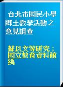 台北巿國民小學鄉土教學活動之意見調查