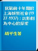 抗戰前十年間的上海娛樂社會(1927-1937) : 以影劇為中心的探索