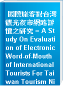 國際旅客對台灣觀光夜市網路評價之研究 = A Study On Evaluation of Electronic Word-of-Mouth of International Tourists For Taiwan Tourism Night Market