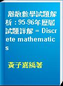 離散數學試題解析 : 95-96年歷屆試題詳解 = Discrete mathematics