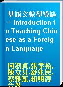 華語文教學導論 = Introduction to Teaching Chinese as a Foreign Language