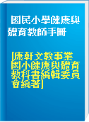 國民小學健康與體育教師手冊