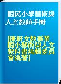國民小學藝術與人文教師手冊