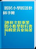 國民小學國語教師手冊