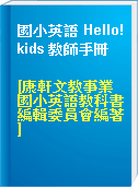 國小英語 Hello! kids 教師手冊