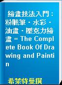 繪畫技法入門 : 粉臘筆‧水彩‧油畫‧壓克力繪畫 = The Complete Book Of Drawing and Paintin
