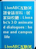 LiveABC互動英語會話百科 : 居家與校園 : Liveabc
