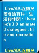 LiveABC互動英語會話百科 : 生活與休閒 : Liveabc