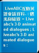 LiveABC互動英語會話百科. : 觀光與旅遊 = Liveabc