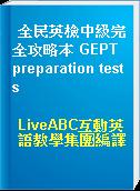 全民英檢中級完全攻略本 GEPT preparation tests
