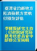臺灣省均衡地方經濟發展方案執行績效評估