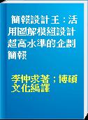 簡報設計王 : 活用圖解模組設計超高水準的企劃簡報
