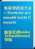 輕鬆學德語文法 = Deutsche grammatik leicht Gemacht