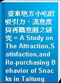 臺東地方小吃的吸引力、滿意度與再購意願之研究 = A Study on The Attraction,Satisfaction,and Re-purchasing Behavior of Snacks in Taitung