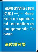 運動休閒管理論文集( 一) = Research on sports and recreation managementin Taiwan