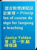 語言教學課程設計原理 = Principles of course design for language teaching