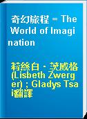 奇幻旅程 = The World of Imagination