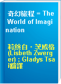 奇幻旅程 = The World of Imagination