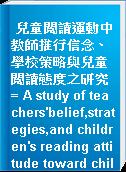兒童閱讀運動中教師推行信念、學校策略與兒童閱讀態度之研究 = A study of teachers