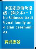 中囯家族傳统禮儀 : (图文本) = The Chinese traditional family and clan ceremonies