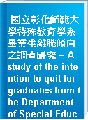 國立彰化師範大學特殊教育學系畢業生離職傾向之調查研究 = A study of the intention to quit for graduates from the Department of Special Education of National Changhua University of Education