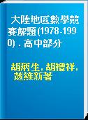 大陸地區數學競賽解題(1978-1990) . 高中部分