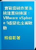實戰雲端作業系統建置與維護 : VMware vSphere 5虛擬化全面啟動