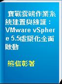 實戰雲端作業系統建置與維護 : VMware vSphere 5.5虛擬化全面啟動