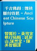 千古佛顏 : 傳統雕刻特展 = Ancient Chinese Sculpture