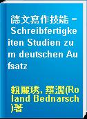 德文寫作技能 = Schreibfertigkeiten Studien zum deutschen Aufsatz