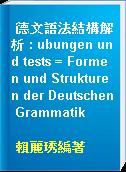 德文語法結構解析 : ubungen und tests = Formen und Strukturen der Deutschen Grammatik